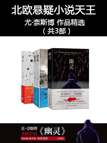 北欧悬疑小说天王尤·奈斯博作品精选(共3部)