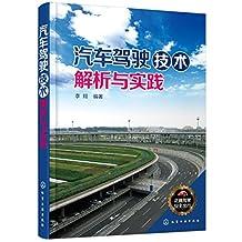 汽车驾驶技术解析与实践