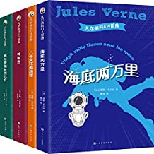 凡尔纳科幻4部曲(全译本)(套装共4册)