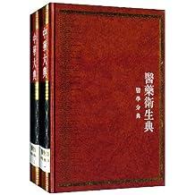 中华大典·医药卫生·医学分典:针灸总部及推拿总部(套装共2册)