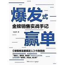 爆发式赢单:金牌销售实战手记(在中国做销售的必读之作!如何找对人、说对话、做对事?《销售就是要搞定人》作者新作! )