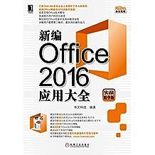 新编Office 2016应用大全(实战精华版) (Office办公无忧)