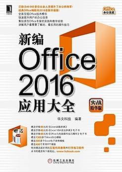"""""""新编Office 2016应用大全(实战精华版) (Office办公无忧)"""",作者:[华文科技]"""