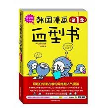 韩国漫画血型书(第1季)完全版