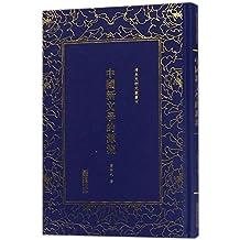 清末民初文献丛刊:中国新文学的源流
