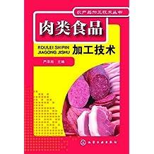 肉类食品加工技术 (农产品加工技术丛书)
