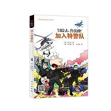 韩国鲁滨孙故事集·冒险去,鲁滨孙!:加入特警队