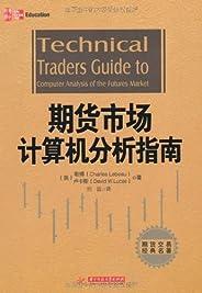 期貨市場計算機分析指南