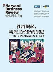 社群崛起,新雇主经济的演进(《哈佛商业评论》增刊)