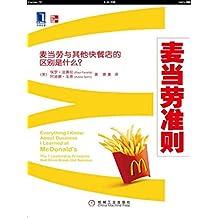 麦当劳准则 (华章经管)