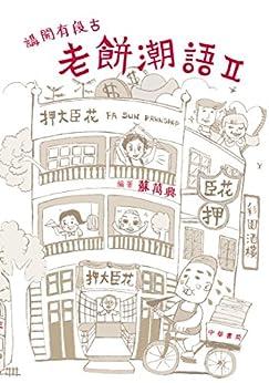 """講開有段古:老餅潮語二 (Traditional Chinese Edition)"",作者:[蘇萬興]"
