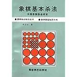 象棋基本杀法 (象棋基础知识丛书)