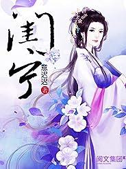 闺宁第1卷(阅文白金大神作家作品)