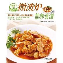 快乐厨房 微波炉营养食谱 (快乐厨房丛书)