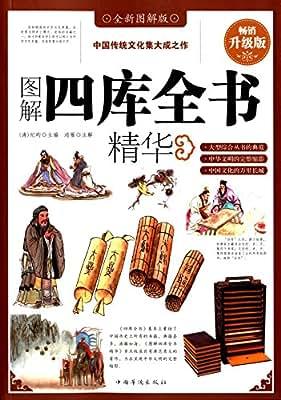 图解四库全书精华.pdf
