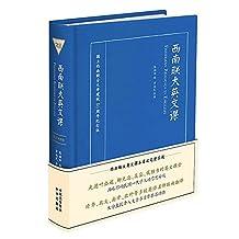 西南联大英文课(国立西南联合大学建校80周年纪念版)(精
