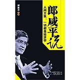 郎咸平说 人间万象(VCD)