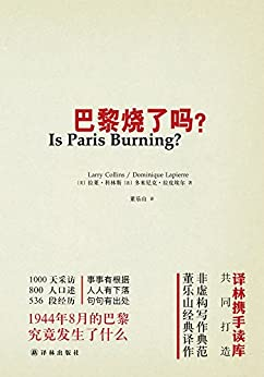 """""""巴黎烧了吗?(世界新闻史名篇,1944年巴黎解放详述,希特勒战败时仍念念不忘的问题)"""",作者:[拉莱•科林斯, 董乐山]"""