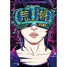 荒潮(读客熊猫君出品。刘慈欣盛赞:近未来科幻的颠峰之作!刘慈欣、韩松、严锋、麦家等大神倾力推荐!)