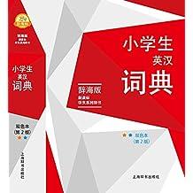 小学生英汉词典(双色本.第2版) (辞海版·新课标·学生系列辞书)