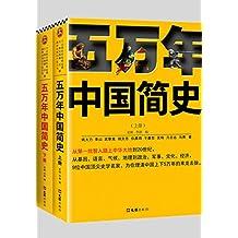五万年中国简史(全二册)(从头一批智人踏上中华大地到20世纪,可能是时间跨度最长的中国史)