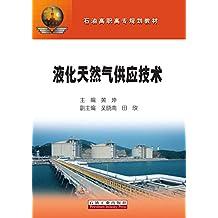 液化天然气供应技术