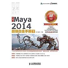 火星人——Maya2014超级白金手册(下) (火星人系列图书)