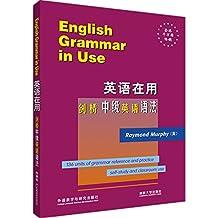 英语在用剑桥中级英语语法