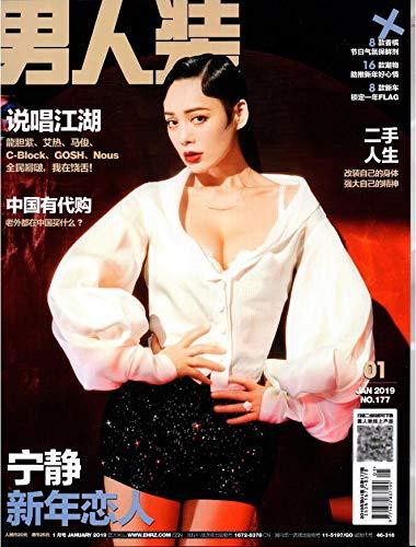 メンズマガジン2019年1月/ Secret Coveret Cao Yuwen / Zhang Yunlong / Jingchao / Yiling / Dragon Gallbladder / Aihe / Ma Jun / C-Block / GOSH / Nous内側のページ