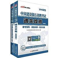 中公版·(2018)中国建设银行招聘考试:通关攻略+历年真题汇编及全真模拟试卷(第4版)(套装共2册)