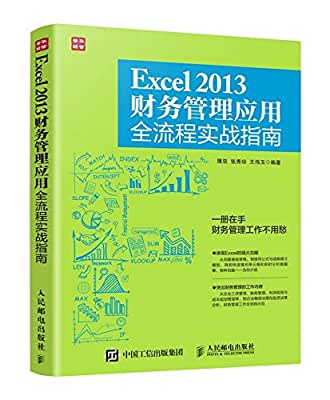 Excel 2013财务管理应用全流程实战指南.pdf