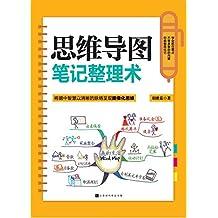 思维导图笔记整理术(将脑中智慧以清晰的脉络呈现图像化思维,思维导图笔记术的绘制规则,易于操作 .丰富的思维导图案例,职场要用的企划案、学生要用的读书笔记。)