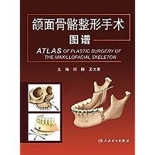 颌面骨骼整形手术图谱