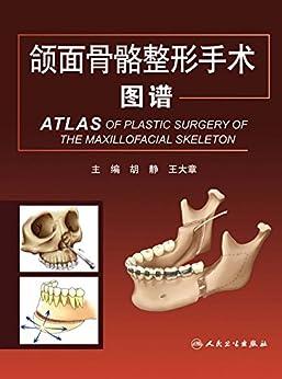 """""""颌面骨骼整形手术图谱"""",作者:[胡静, 王大章]"""