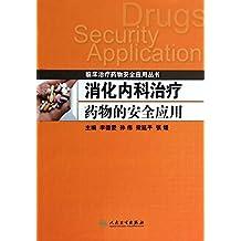消化内科治疗药物的安全应用 (临床治疗药物安全应用丛书)