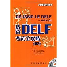 法语考试全攻略•法语DELF考试全攻略(B2)(附CD光盘2张)