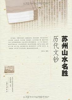 苏州山水名胜历代文钞 (园林文化丛书)