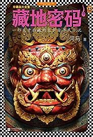 讀客知識小說:藏地密碼1(一部關于西藏的百科全書式小說!西藏向我們隱瞞了什么?)
