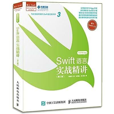 Swift语言实战精讲.pdf
