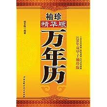袖珍精华版万年历:一册在手,万事方便