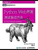 Python Web开发 测试驱动方法 (图灵程序设计丛书)