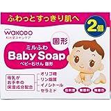 和光堂wakodo婴儿皂 宝宝洁面洗脸皂 儿童沐浴润肤保湿香皂 85g*2