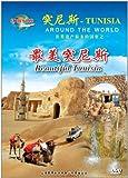 突尼斯:最美突尼斯(DVD)