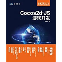 Cocos2d JS游戏开发 (图灵原创)