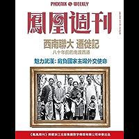 西南联大 迁徙记  香港凤凰周刊2018年第17期