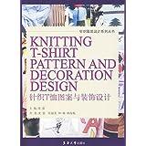 针织T恤图案与装饰设计