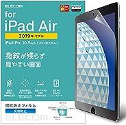 空气消防指纹光泽规格TB-A19MFLFA 防指紋反射防止 iPad Air 10.5