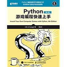 Python游戏编程快速上手(第4版)