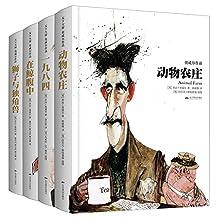天下大师·奥威尔作品(套装共4册)