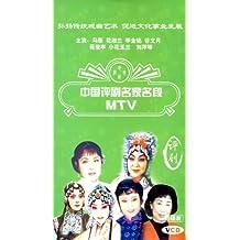 中国评剧名家名段MTV评剧(4VCD)